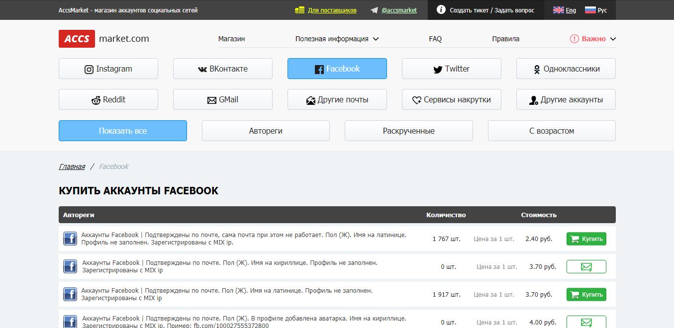 accsmarket - покупка аккаунтов в Фейсбук
