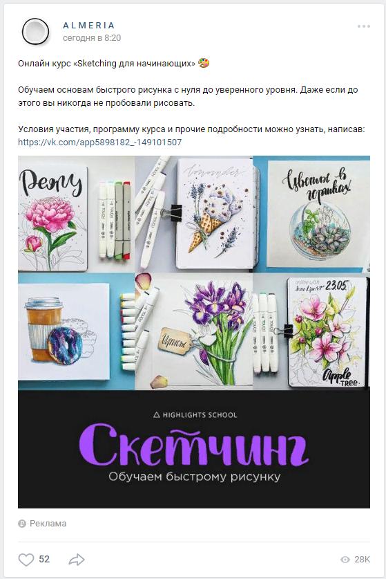 что такое пиар групп во vkontakte