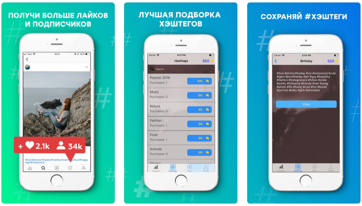 прлиожение на айфон для накрутки лайков в инстаграме