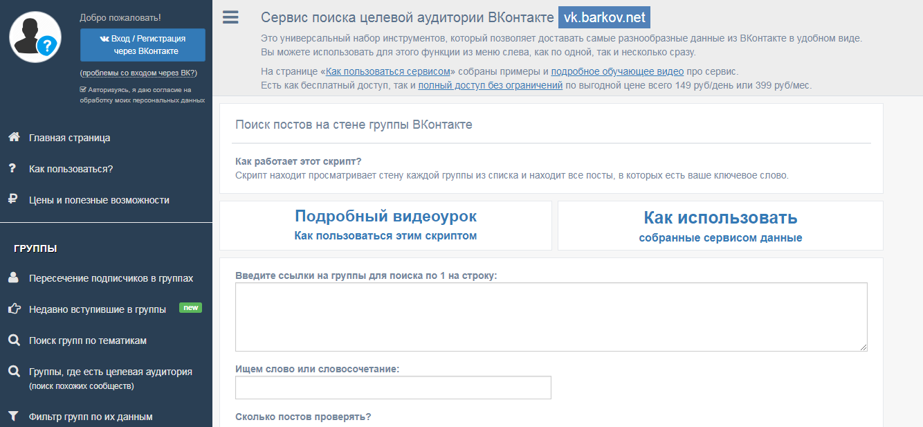 парсер для вконтакте VK.barkov.net