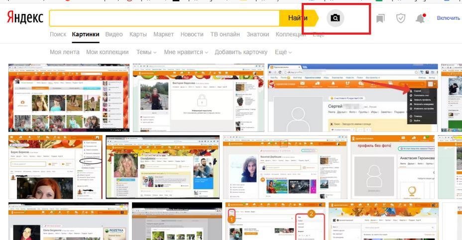 поиск страниц в одноклассниках через яндекс картинки