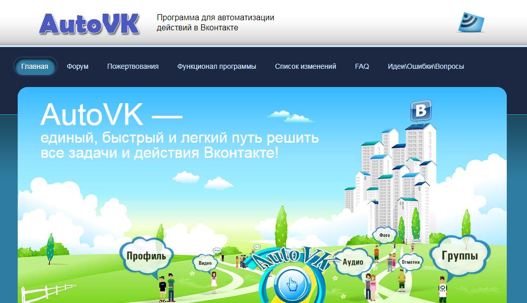 программа AutoVK для удаления всех групп вконтакте