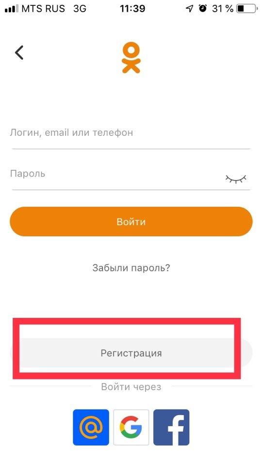 регистрация в одноклассниках с телефона