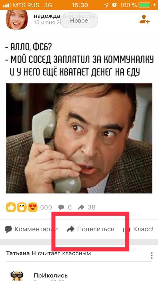Инструкция, как в Одноклассниках быстро поделиться фото