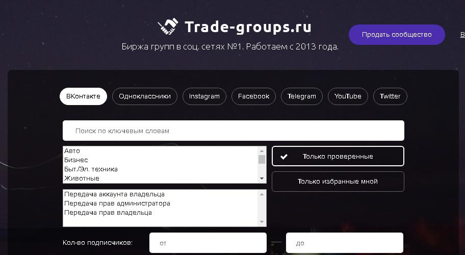 Trade-Groups биржа групп вконтакте