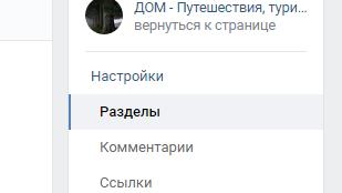 управление разделами группы вконтакте