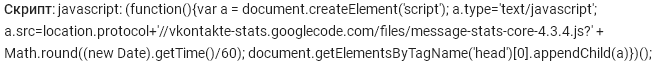 код скрипт для накрутки сообщений vk