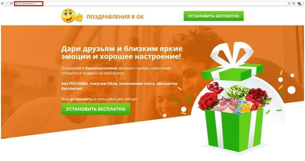 расширение для хрома для бесплатных подарков в одноклассниках