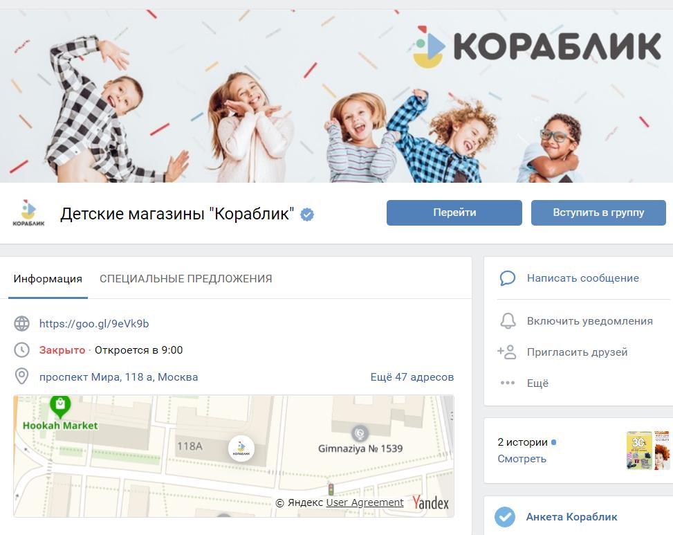 пример Интернет-магазина в ВК