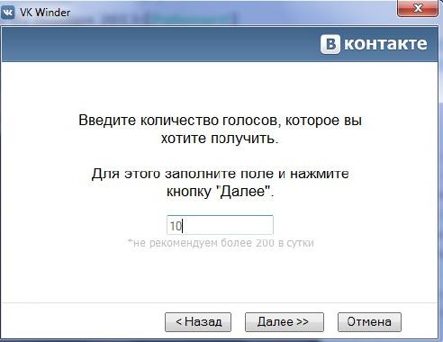 программа VK Winder для вконтакте
