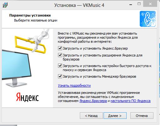 установка программы vkmusic