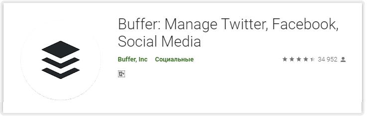 приложение buffer для раскрутки instagram