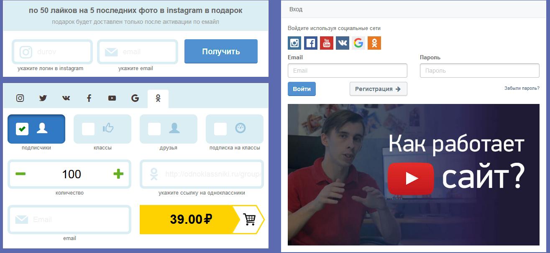 онлайн сервис likemania для платного продвижения в одноклассниках