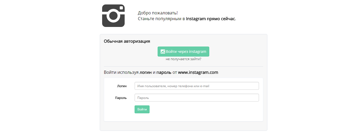 накрутка инстаграма через insta.tflop