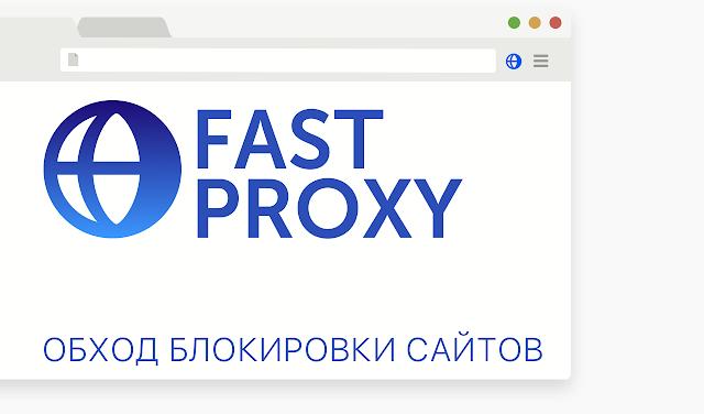 расширение fast proxy для обхода блокировки одноклассников