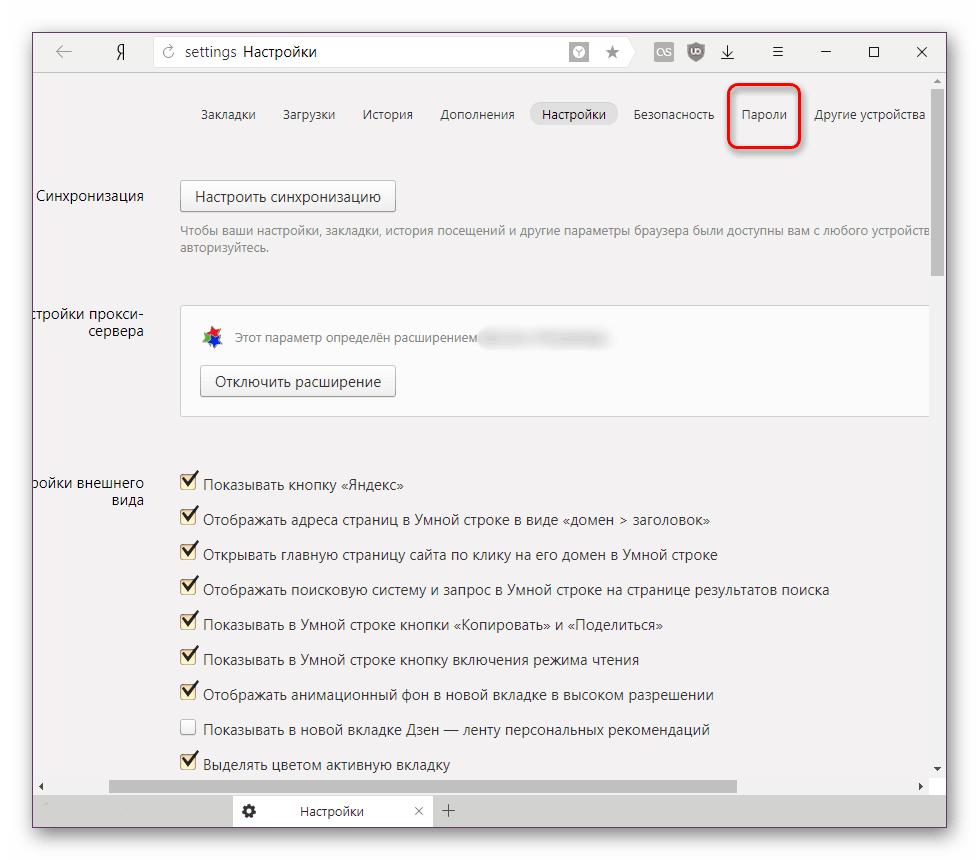 пошаговая инструкция как удалить логин и пароль для входа в одноклассники в браузере
