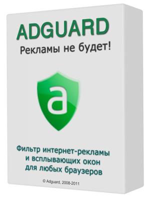 adguard расширение для браузера