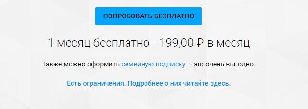 стоимость подписки ютуб премиум