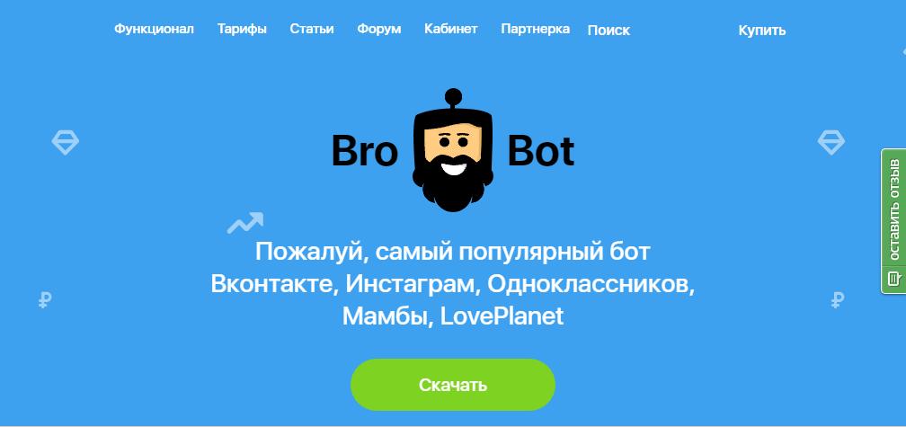BroBot для накрутки лайков на ПК