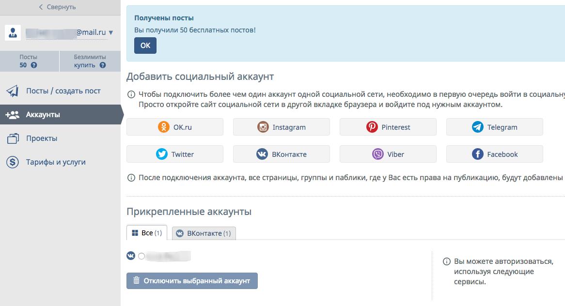 ведение инстаграм-аккаунта с помощью smmplaner