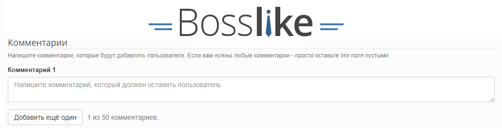 накрутка комментарие в инстаграм с помощью bosslike