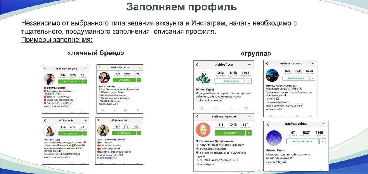 как заполнить профиль в инстаграм для продвижения услуг