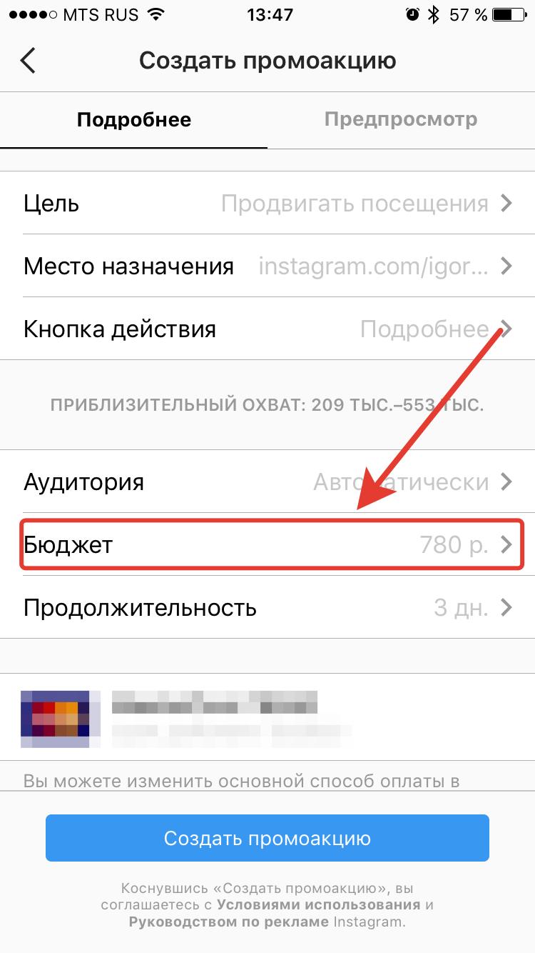 сколько стоит официальная реклама в инстаграме