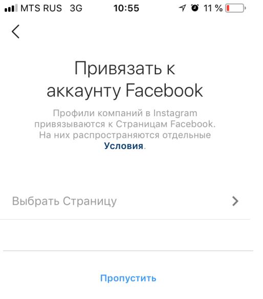 инструкция как переключиться на профиль компании в инстаграм