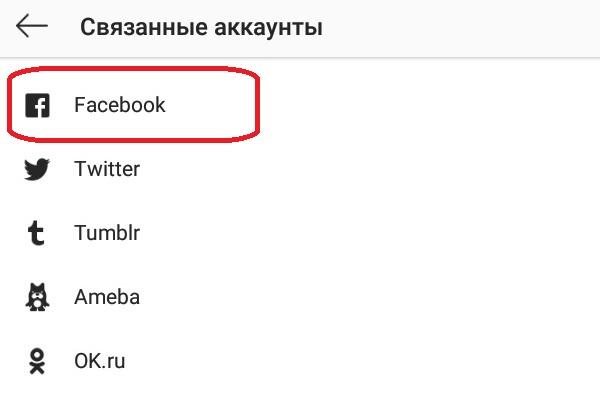 как привязывать инстаграм к фейсбуку