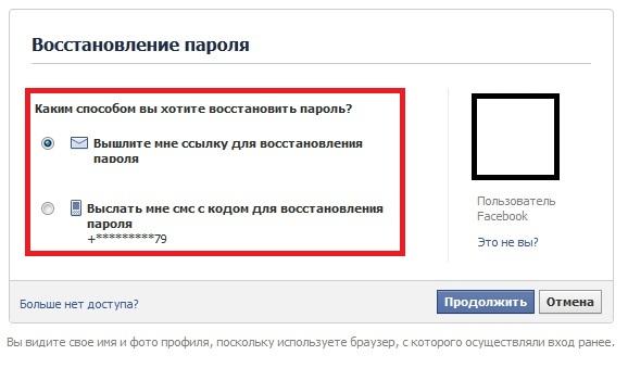 восстановление пароля в фейсбук по телефону