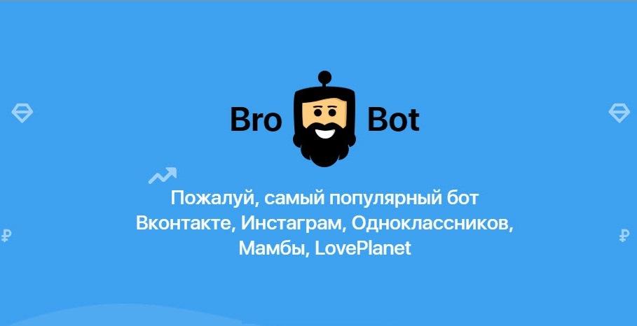 бот для вк для спама brobot