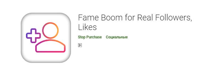 программа на смартфон flameblow для раскрутки instagram