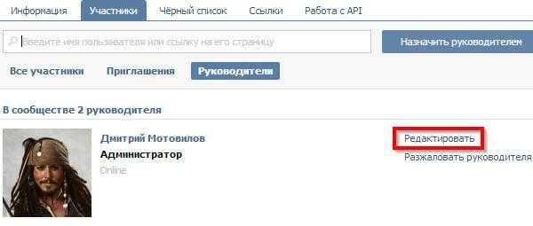 как скрыть контакте администратора в группе вконтакте