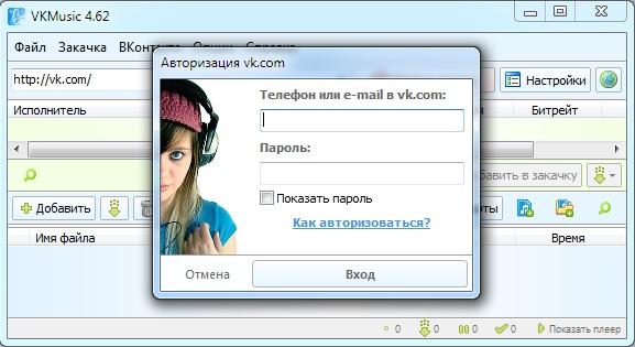 вход в программу vkmusic