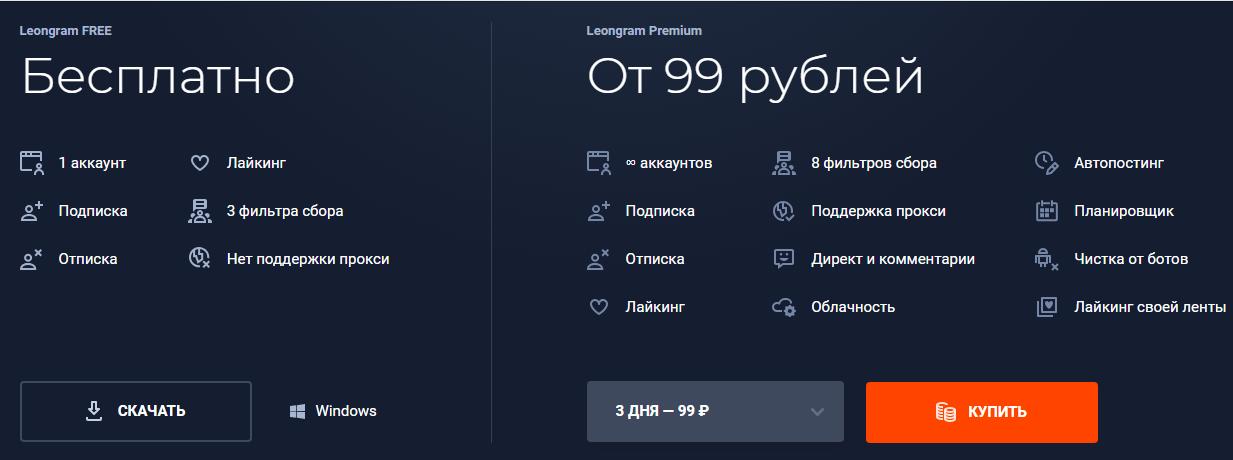 leongram программа для раскрутки инстаграм