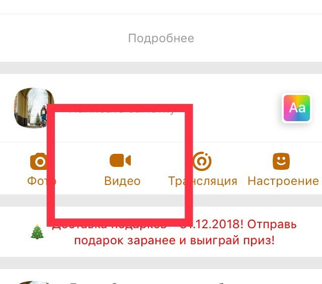 Где в Одноклассниках на моей странице найти раздел с видео?