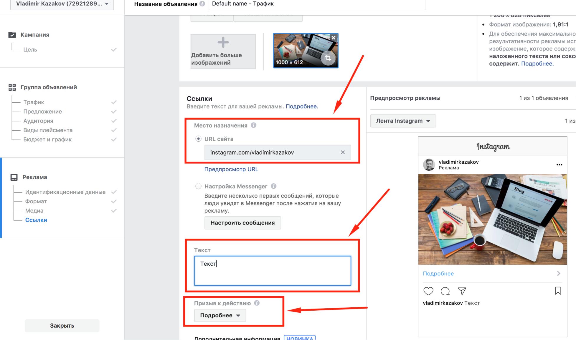 запуск рекламы и ее настройка в инстаграм через ads manager