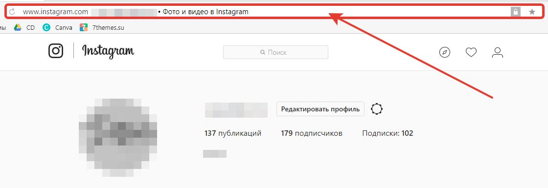 как скопировать ссылку на инстаграм в браузере