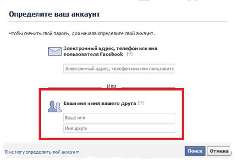 как восстановить аккаунт в фейсбук через друзей