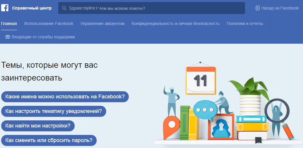 восстановление facebook аккаунта когда его заблокировали