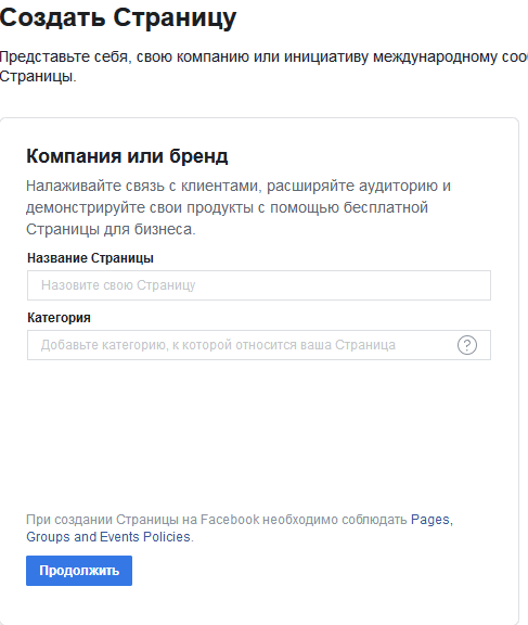выбрать категорию для бизнес страницы в фейсбуке