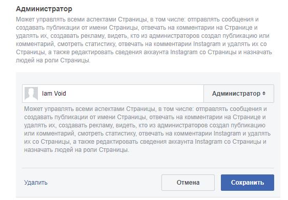изменение владельца на странице фейсбук