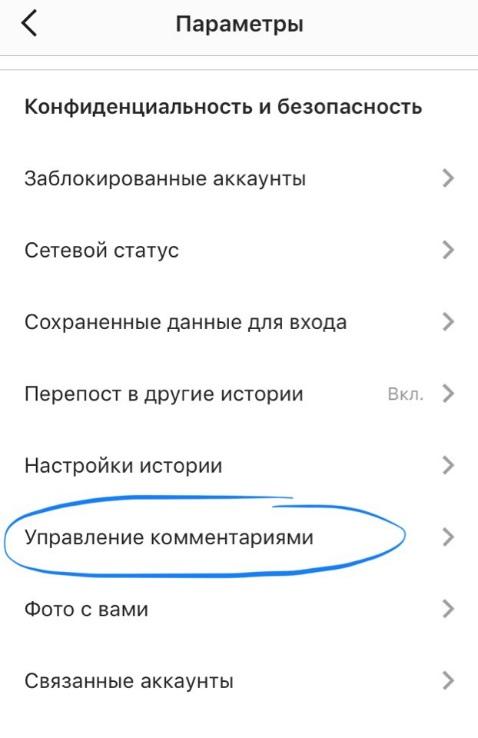 управление комментариями в инстаграме