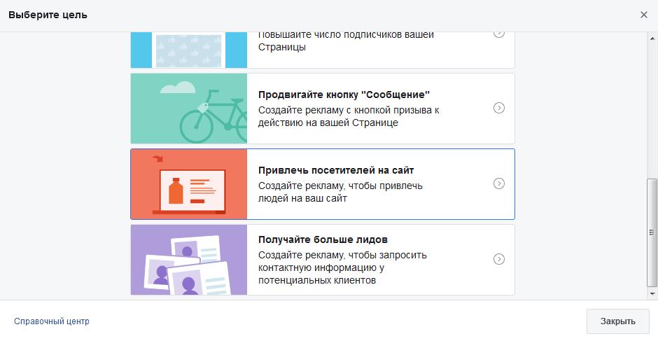 как получать больше лидов в фейсбук