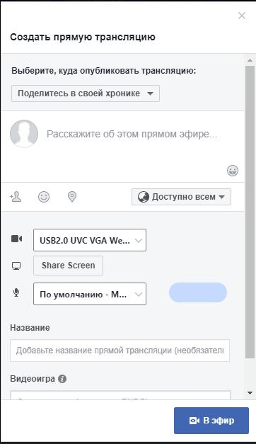 настройка прямого эфира в фейсбуке