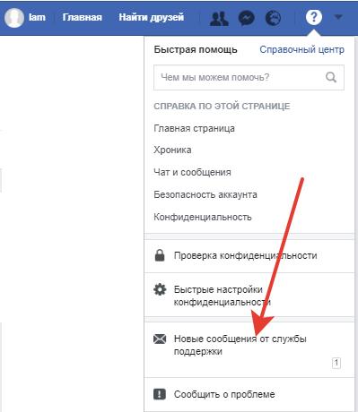 как посмотреть сообщение от техподдержки в фейсбук