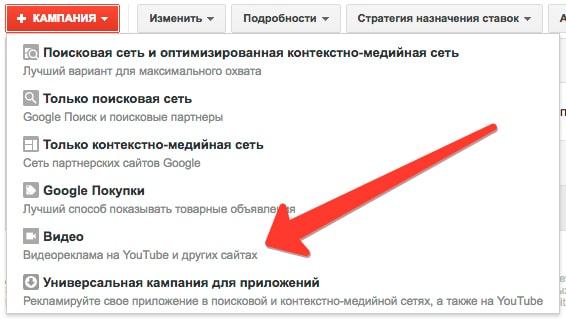 инструкция по покупке рекламы в ютубе