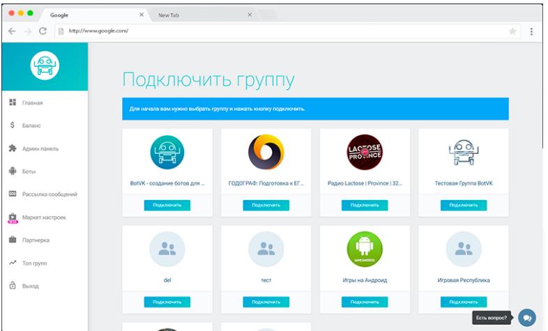 сервис бот для сообщений вконтакте botvk
