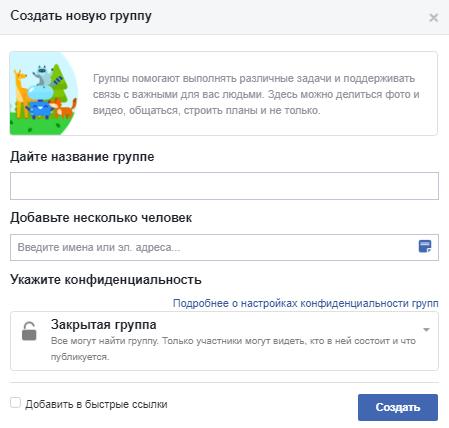 Настройки группы в фейсбук