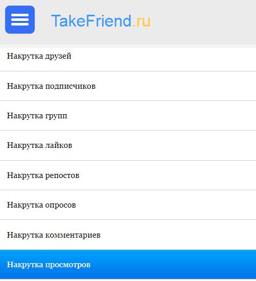 как накручивать просмотры во вконтакте с помощью сервиса TakeFriend